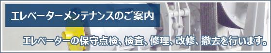 elev_logo
